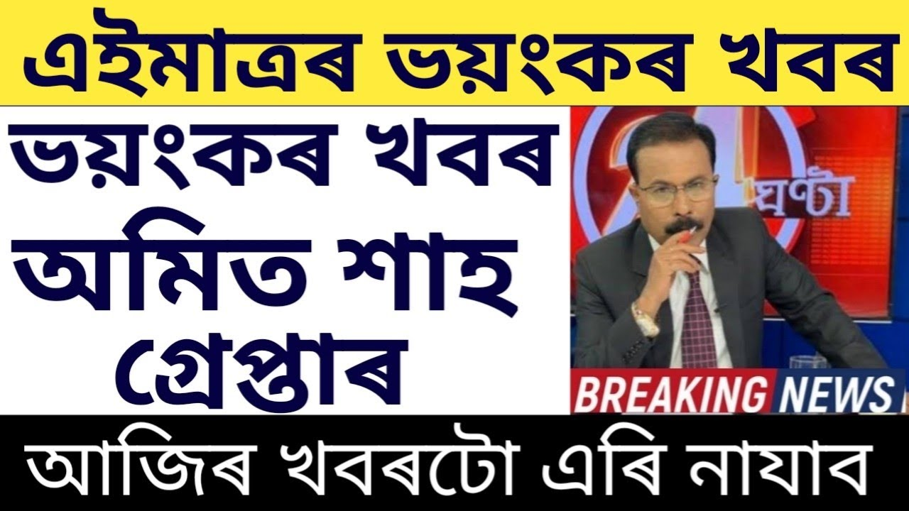 Breaking News!Beaf Will Be Continued,PM,HM Will Be Arrested,Himanta Biswa Wants NIA,Assamese News