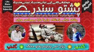 """Pashto Gharani Remix 2014 """"Badshah Wazira Yara"""" by GulNoor Zeran Lalmay Parachinar"""