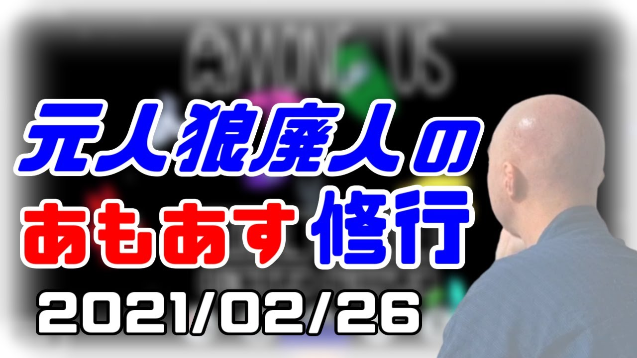 【among us】仙人の宇宙人狼修行【夜分にあまんぐあす】2021/02/26