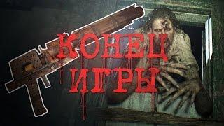 RESIDENT EVIL 7 СТРИМ - ПРОХОЖДЕНИЕ ДО ФИНАЛА И КОНЕЦ ИГРЫ! BIOHAZARD 7 resident evil Все БОССЫ!