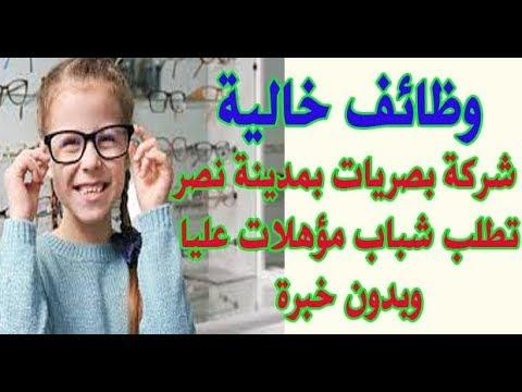Photo of وظائف خالية شركة بصريات بمدينة نصر تطلب شباب مؤهلات عليا وبدون خبرة – وظائف