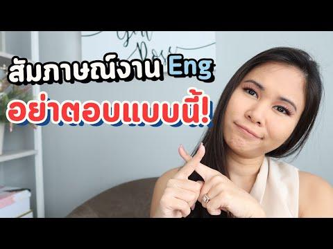 สัมภาษณ์งานเป็นอังกฤษ ตอบคำถาม Tell me about yourself ยังไง | Tina Academy Ep.205