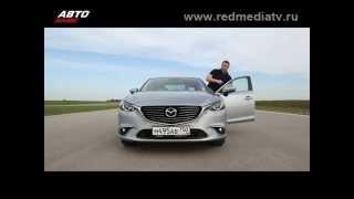 "Mazda 6 (2015) ""Наши тесты+"""