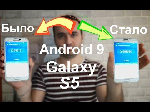 Установка Android 9 на Galaxy S5🐵 ПРОСТО ЗВЕРЬ ПРОШИВКА