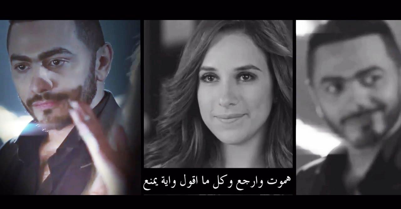 Nerga3 Tany - Hamoot Wa Arga3 / Tamer Hosny - نرجع تاني - هموت و ارجع