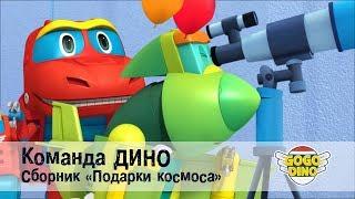 Команда ДИНО - Сборник - Подарки космоса. Развивающий мультфильм для детей
