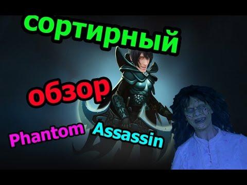 видео: phantom assassin (Мортра)  dota 2 - СОРТИРНЫЙ ОБЗОР