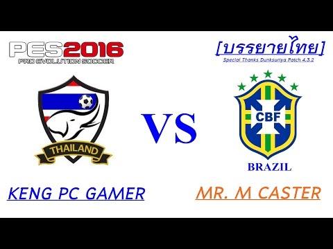 PES 2016 บรรยายไทย (สานสัมพันธ์) Keng Pc Gamer ปะทะ MR. M Caster [ไทย VS บราซิล]