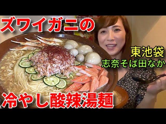 【大食い】9月の限定!ズワイガニの冷やし酸辣湯麺【三宅智子】