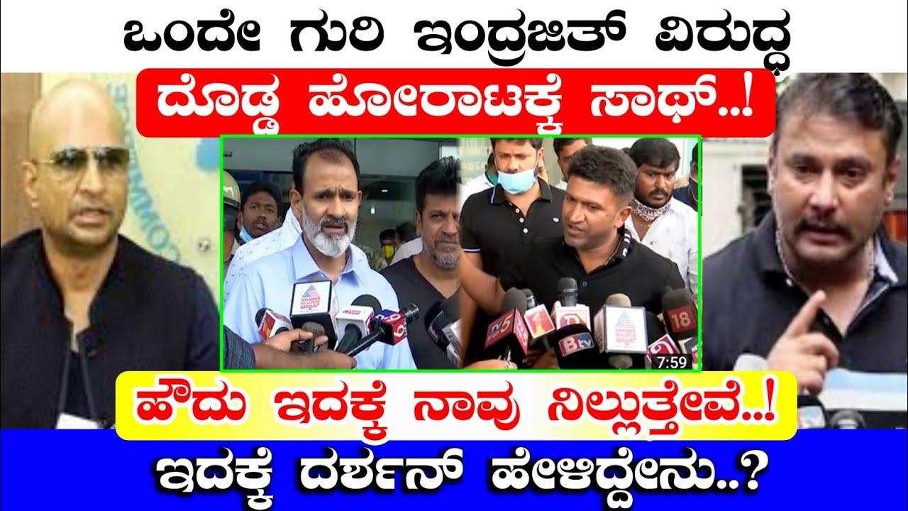 ಇಂದ್ರಜಿತ್ ವಿರುದ್ಧ ದೊಡ್ಡಮಟ್ಟದ ಹೋರಾಟಕ್ಕೆ ವೇದಿಕೆ ಸಜ್ಜು| Indrajit Lankesh | #Darshan | Mast Guru Kannada