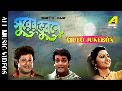 Surer Bhubaney | সুরের ভুবনে | Bengali Songs Video Jukebox | Prasenjeet, Tapas Pal, Indrani Dutta