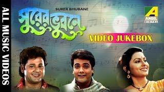 Surer Bhubaney   সুরের ভুবনে   Bengali Movie Songs Video Jukebox
