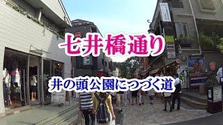 【街並み散策】吉祥寺 七井橋通り(井の頭公園につづく道)