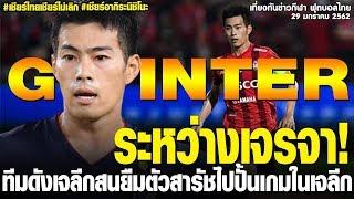เที่ยงทันข่าวกีฬาบอลไทย ทีมดังเจลีกสนยืมตัวสารัช,คิงส์คัพปีนี้ ส่อแวว,ฟีฟ่าไฟเขียวจัดเลือกตั้งนายก