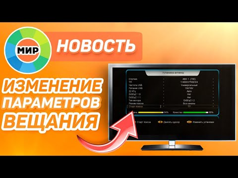 Новость! Изменение параметров вещания каналов