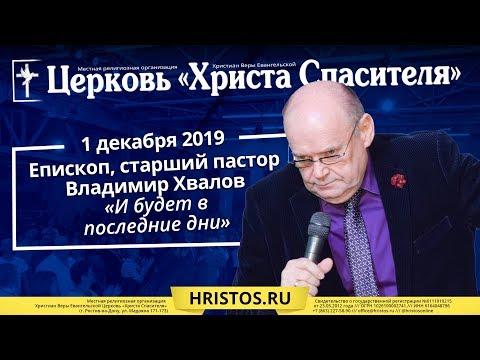 1 декабря 2019. Владимир Хвалов - И будет в последние дни. Христианская проповедь