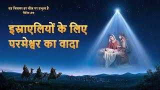 """Hindi Christian Documentary """"वह जिसका हर चीज़ पर प्रभुत्व है"""" क्लिप - इस्राएलियों के लिए परमेश्वर का वादा"""