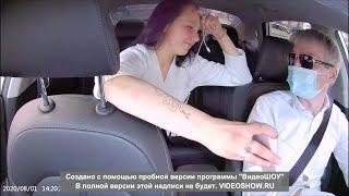 Пассажирка Яндекс Такси предложила расплатиться с водителем натурой!