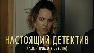 Настоящий детектив Сезон 2: Хаос (русское промо)
