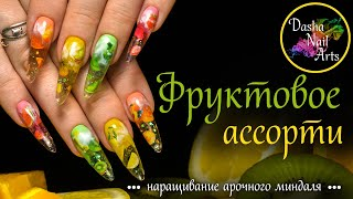 Летний маникюр Фруктовый дизайн ногтей Наращивание арочного миндаля Аквариумный дизайн ногтей