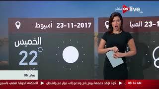 صباح ON - النشرة الجوية - حالة الطقس اليوم فى مصر وبعض الدول العربية - الخميس 23 نوفمبر 2017