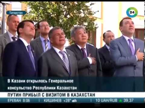 В Казани открылось консульство Казахстана