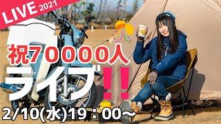【祝7万人記念!】コンビニスイーツでも食べながら、キャンプとバイクの話でもしようかな?【ライブ配信】