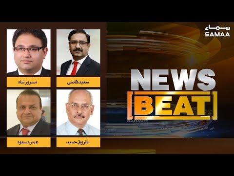 Maryam Nawaz ke ilzamat | News Beat | Zeeshan Malik | 06 July 2019