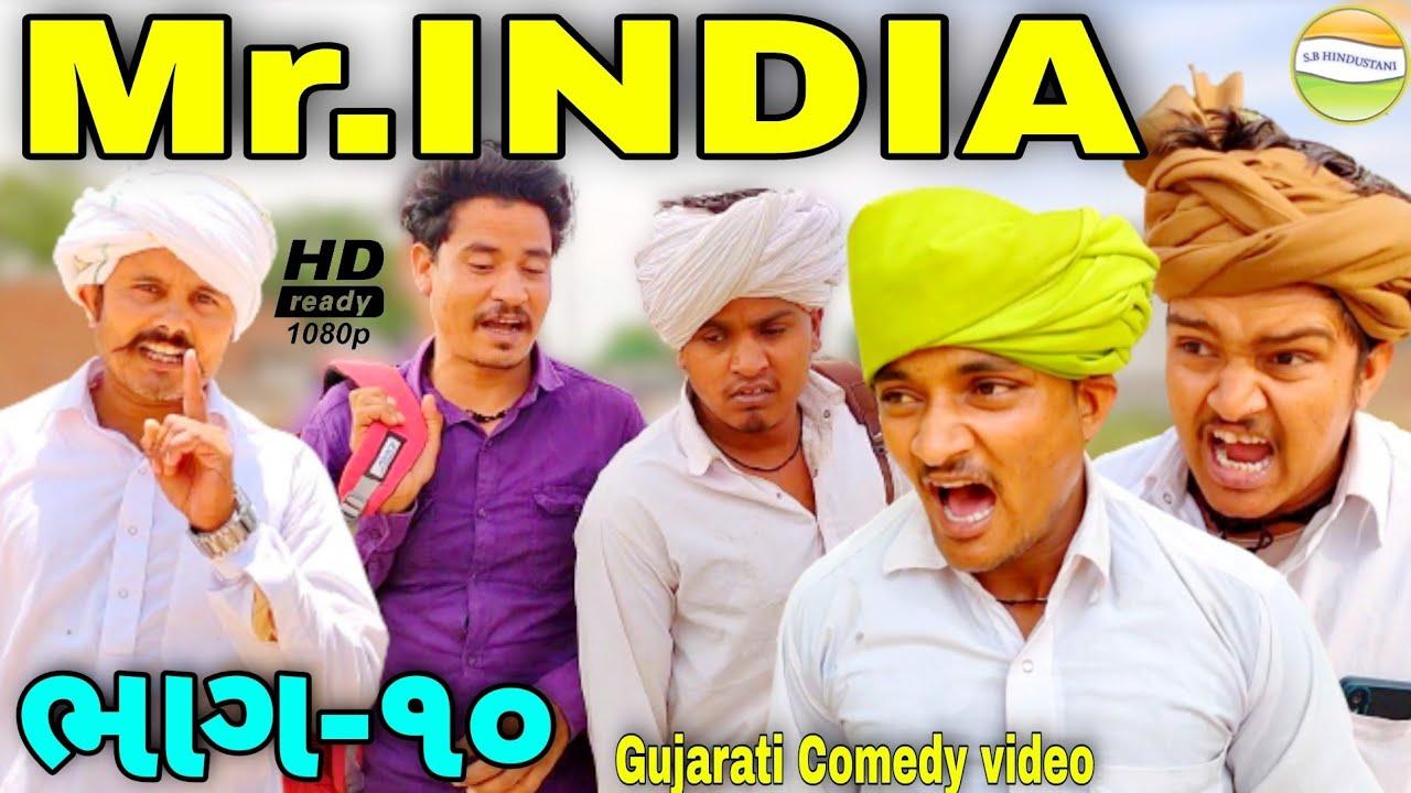 Mr.INDIA-10 કાકા ભત્રીજા જોડે પર્દાફાશ//Gujarati Comedy Video//કોમેડી વિડીયો SB HINDUSTANI