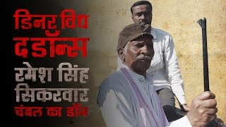 Video Dinner With The Dons - Ramesh Singh Sikarwar: The Don Of Chambal (Hindi) | Unique Stories From India download MP3, 3GP, MP4, WEBM, AVI, FLV November 2017