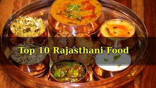 Top 10 Rajasthani Food | Famous Rajasthani Dishes | Famous Rajasthani Food