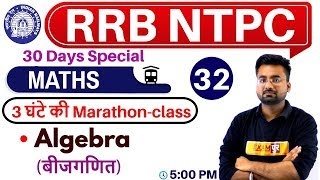 Class -32 || RRB NTPC 30 Days Special  || Maths || by Abhinandan Sir || Algebra (बीजगणित)