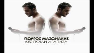 Γιώργος Μαζωνάκης - Δες Ποιάν Αγάπησα (CD RIP 2010)