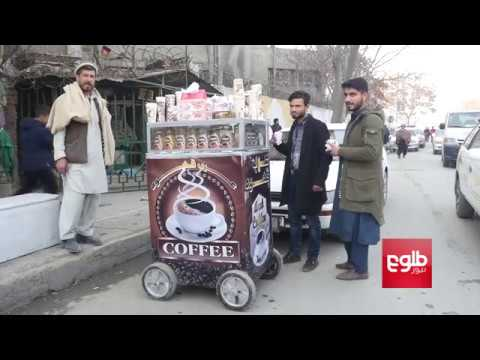 Coffee Cart Company A First For Afghanistan