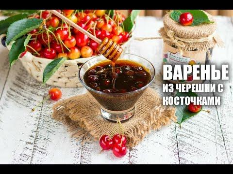 Варенье из черешни на зиму - 10 рецептов густого варенья с цельными ягодами
