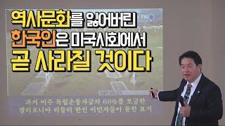 역사문화를 잃어버린 한국인 2,3세들은 이대로는 미국사…