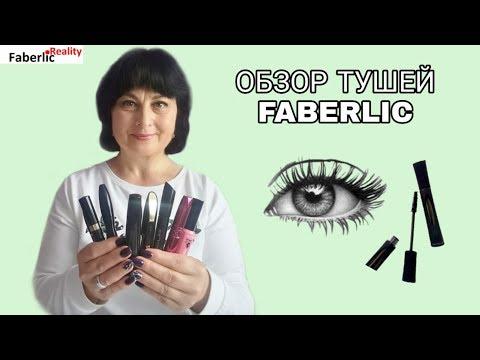 Обзор тушей Faberlic / Фаберлик. Как выбрать тушь? #FaberlicReality #ЛидерFaberlicReality