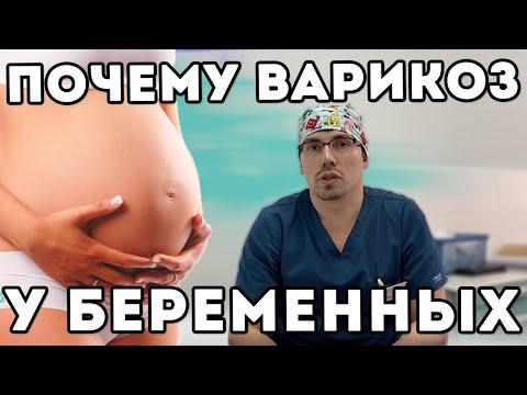 Варикоз у беременных. Причины.