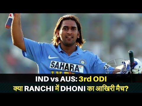 IND vs AUS 3rd ODI: क्या होम ग्राउंड Ranchi में DHONI का आखिरी मैच? LIVE