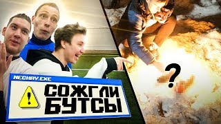 КТО НЕ ЗАБИВАЕТ - СЖИГАЕТ СВОИ БУТСЫ // пенальти челлендж
