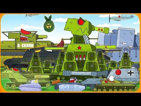 Все серии Стальные монстры Мультики про танки 2 сезон