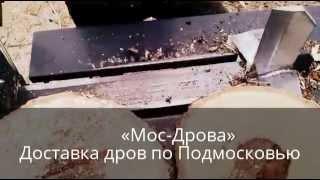«Мос-Дрова»: дрова с доставкой(, 2015-06-05T21:53:39.000Z)