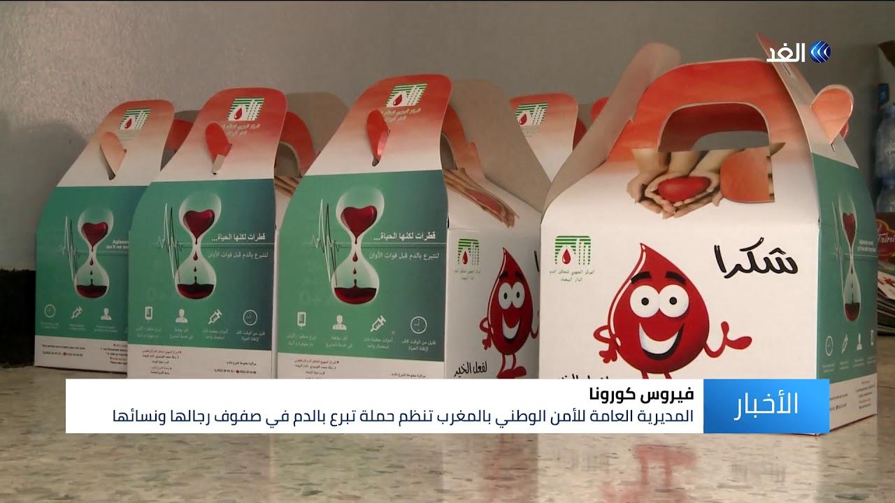 كورونا | الأمن الوطني في المغرب ينظم حملة تبرع بالدم في ...