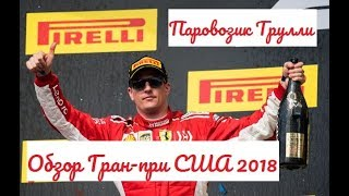 Формула-1. Гран-при США 2018.  Последняя победа Кими Райкконена?