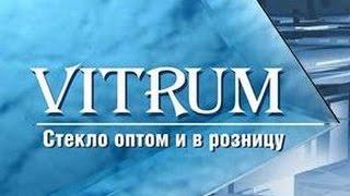 «Vitrum» купить заказать стекло качественное для каминов черкассы в духовку закаленное цены недорого(«Vitrum» купить заказать стекло качественное для каминов черкассы в духовку закаленное цены недорого., 2015-04-23T12:14:30.000Z)