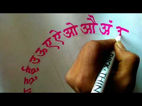Learn Marathi calligraphy part1 how to improve marathi handwriting by marker