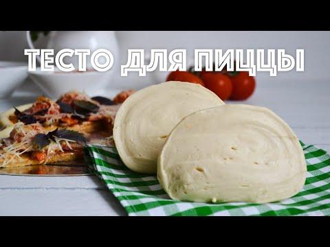 Тонкое тесто для пиццы без дрожжей — видео рецепт