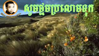 Sin Sisamuth - Khmer Old Song - Som Thnorm Prorm Tok - Cambodian Music MP3