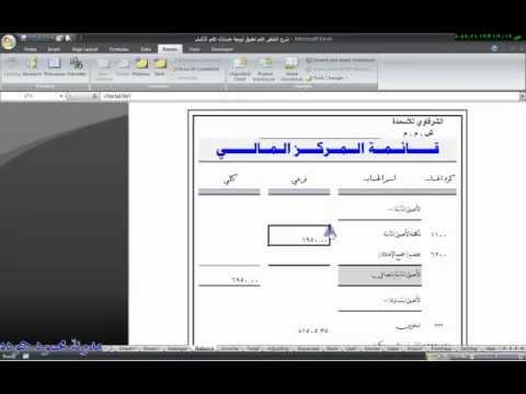 مدونة محمود حموده :- شرح كيفية التشفير في الاكسل