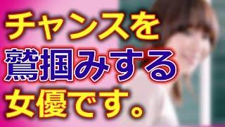 「エイジハラスメント」稲森いずみは美人だけど性格は、、、 http://you...